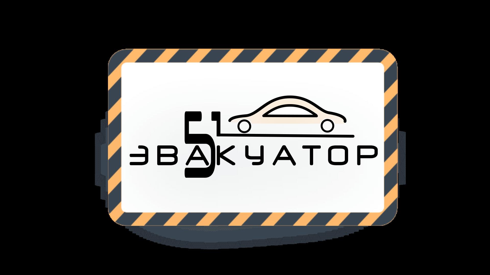 Эвакуатор в Мурманске